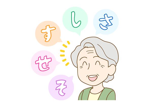 自費の入れ歯は発音に違和感が少ない