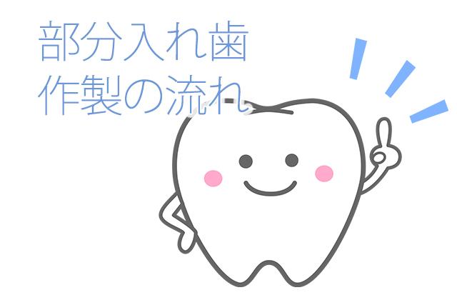部分入れ歯作製の流れ