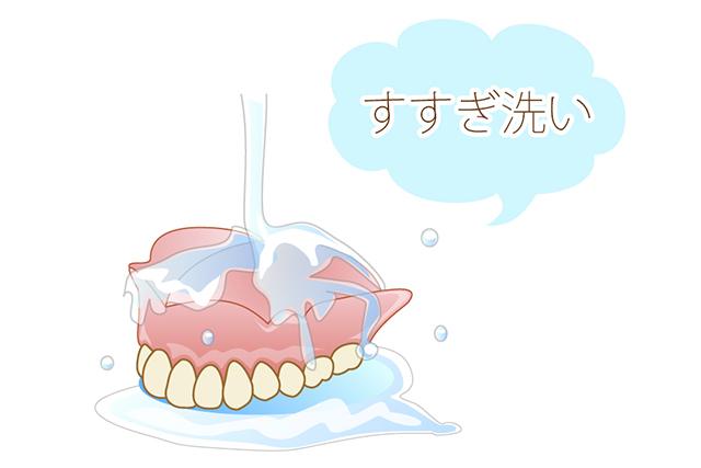 入れ歯のすすぎ洗い