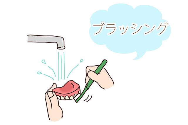 入れ歯のブラッシング