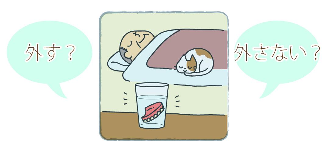 寝るとき入れ歯の着脱は