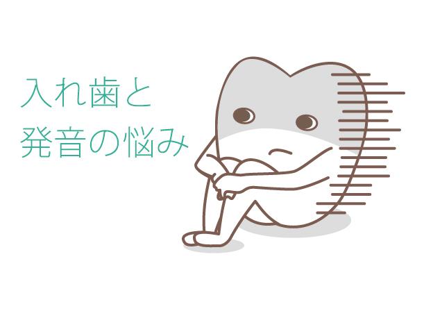 入れ歯と発音の悩み