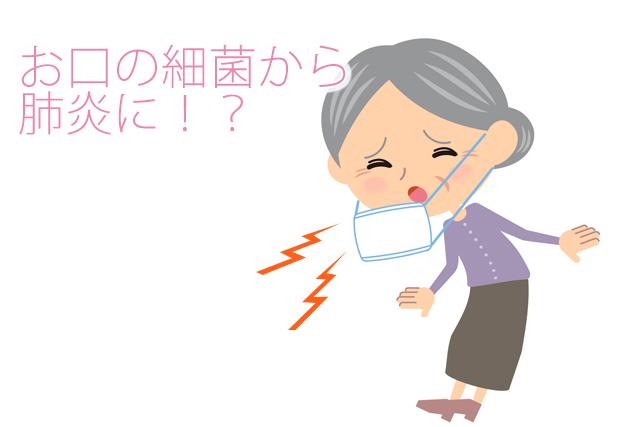 口の<p>最近から肺炎になる可能性