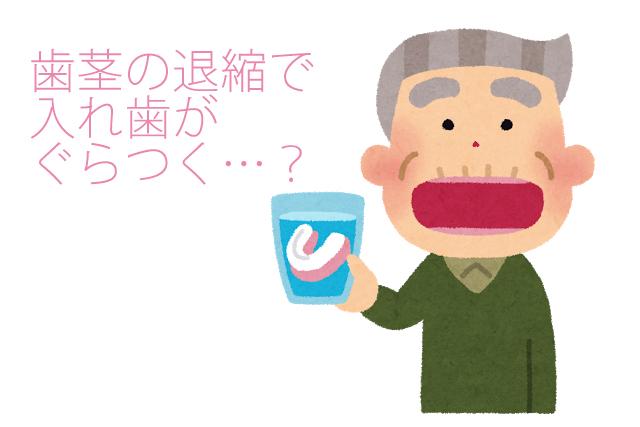 歯茎の収縮で入れ歯が入れずらくなる