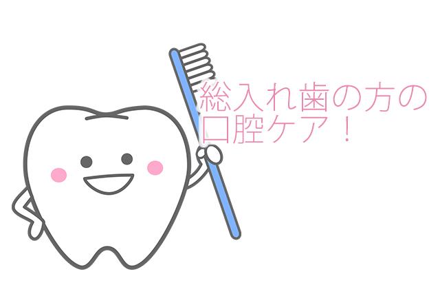 総入れ歯の方の口腔ケア