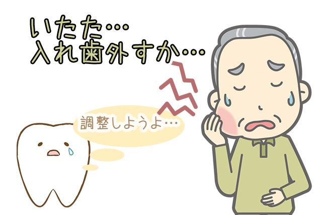 入れ歯を使うと痛みを感じる