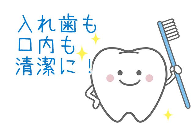 入れ歯も口内も清潔に