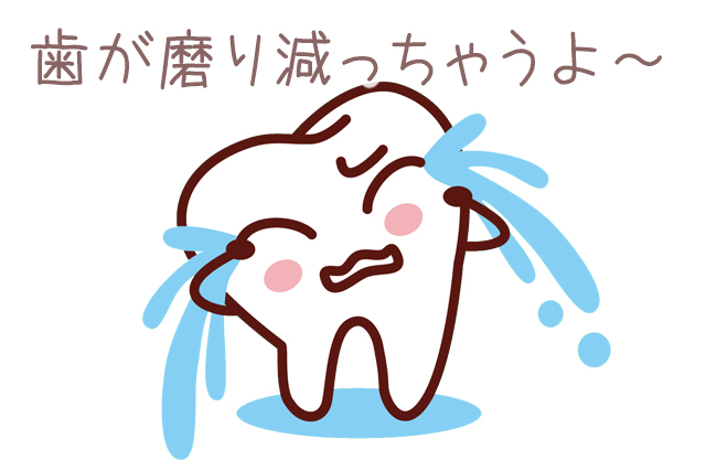 歯が磨り減ってしまう