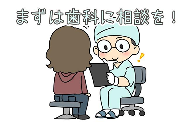 まずは歯科医に相談
